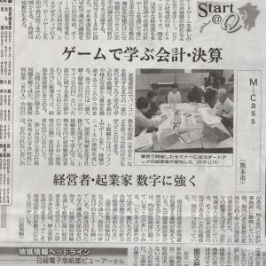 日本経済新聞に取り上げていただきました!