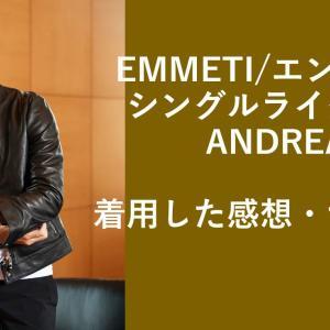 干場義雅さんオススメ EMMETI/エンメティのシングルライダース ANDREAを購入してみた!実際の着た感想とサイズ感など。
