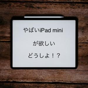 新型iPad miniが進化しすぎて欲しい!どうしよ!
