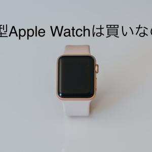 Apple Watch series4持ちから見てApple Watch series7は買いなのか