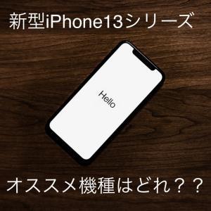 iPhone13 シリーズの中でおすすめなモデルはこれだ!!