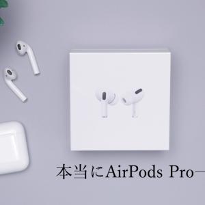 AirPodsとAirPods Proはやっぱ Pro一択?