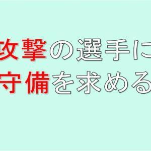 日本-パラグアイ戦の久保建英選手に森保監督が苦言。攻撃の選手に守備を求めるということ。