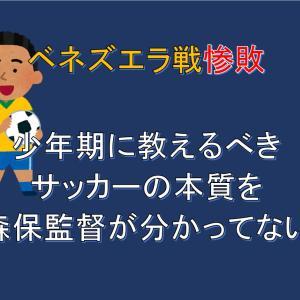 小学校時代に教えるべきサッカーの本質を日本代表森保監督が分かっていないかもしれない。「攻撃」と「守備」を分けて考える!?