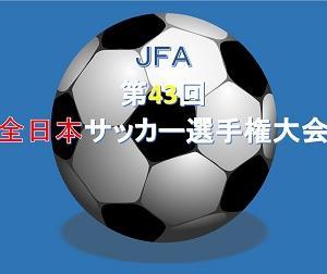 第43回全日本U-12サッカー選手権大会。出場チーム一覧など