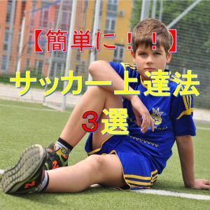 簡単にサッカーが上手くなるためのおススメ方法3選