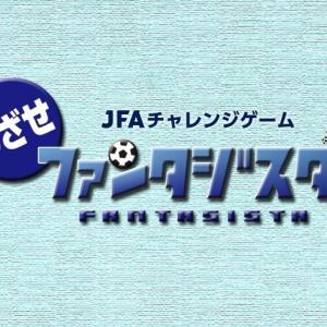 JFAが休校中のサッカー少年のために練習メニューを無料公開!