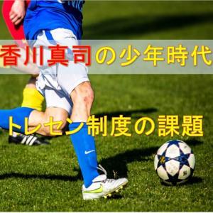 香川真司の少年時代に見る選抜の難しさとトレセン制度の課題。東北選抜が日本代表をボコボコに?