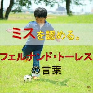 サッカーはミスをするスポーツ。フェルナンド・トーレスの言葉に学ぼう。少年サッカーはミスを許したら成長できる。