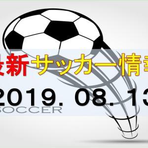 サッカー最新NEWS⚽2019.08.13
