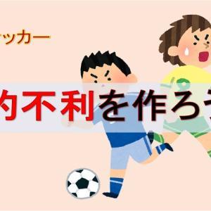 少年サッカー、数的有利を作る。いや、数的不利を作ろう。
