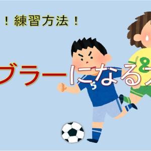 少年サッカーおススメ練習方法。まずはドリブル、とにかくドリブル、絶対にドリブル。ドリブルを練習しよう!