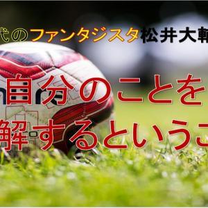 谷間世代のファンタジスタ松井大輔の言葉。自分のことを理解することの大切さとは?伸び悩んでいるサッカー少年必見。