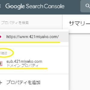 はてなブログ Search Console サブブログのサイト追加