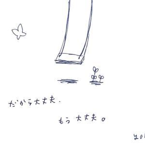 二度目の蟹座新月◯ゆれるきもちを信頼していよう