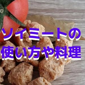 ベジタリアンやヴィーガンも使用!ソイミートの使い方や料理を紹介