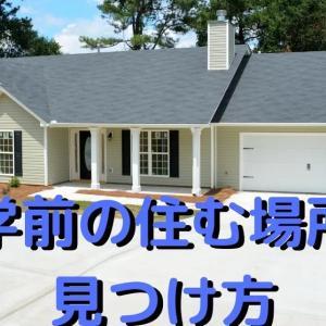 【海外生活】留学したらどこに住む?アパートや寮の見つけ方