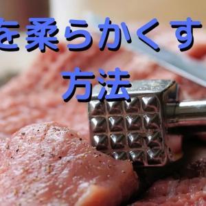 家のステーキは肉が硬い!レストランのように柔らかくおいしくする方法