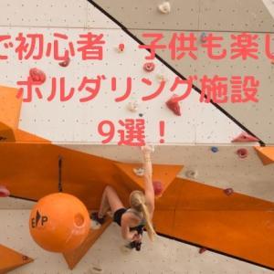 【体験記付】広島で初心者・子供も楽しめるボルダリング(クライミング)9選!