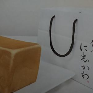 【銀座に志かわ 広島駅前店】水にこだわった高級食パン!?