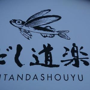 広島の万能調味料【だし道楽】自販機が有名!絶品〇〇〇ご飯とは!?