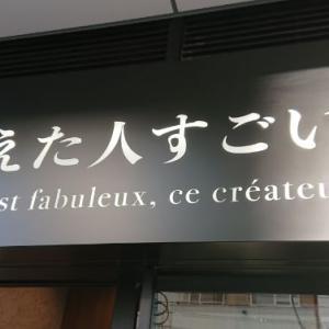 今は買える?宝石箱は!?【考えた人すごいわ】広島高級食パン