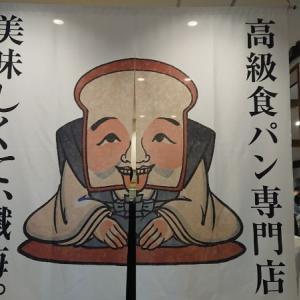 これ店の名前!?【美味しくて、懺悔。】安芸高田市に高級食パンの新店!!