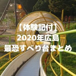 【体験記付】2020年広島の最恐すべり台まとめ!!
