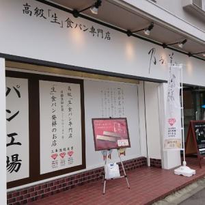 やっぱりうまい!?【乃が美 はなれ 廿日市店】高級「生」食パン専門店!