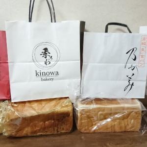 第二弾!!高級食パン食べ比べ【乃が美VS高級食パン3種】