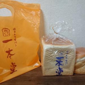 食パン専門店【一本堂】フォレオ広島東で牛乳食パン買ってみた!!
