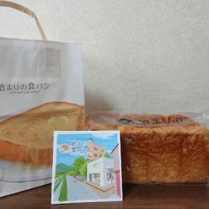 こだわりが溢れる!!川内に高級食パン【始まりの食パン】