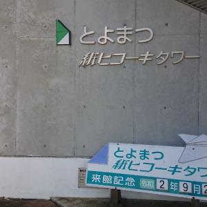 """""""神ヒコーキ""""が作れる!?【とよまつ紙ヒコーキタワー】"""