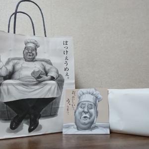 福山市にインパクト大の高級食パン【お、おいしいっ。う、うまっ。】
