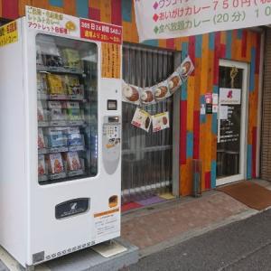 広島駅近くに格安カレーの自販機!?【J&T AIGAKE CURRY】の店頭!?