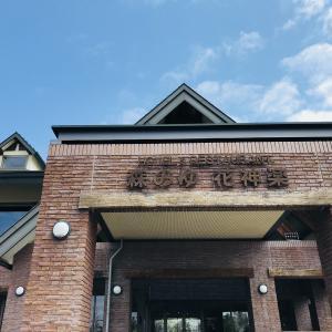 旭川子連れ滞在「森のゆ 花神楽」での衝撃的な宿泊体験