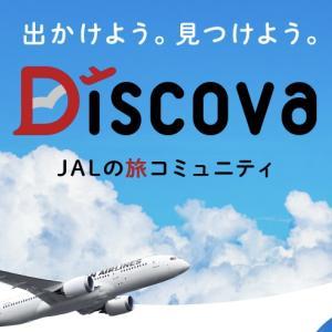 JALの旅コミュニティJAL Discovaのススメ❤