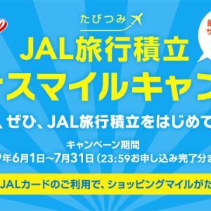 銀行よりお得!JAL旅行積立は利率3%!