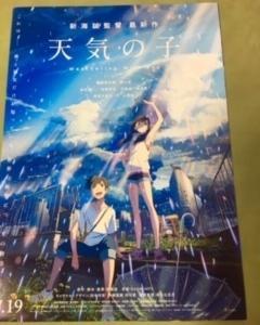 新海誠「天気の子」映画&小説