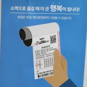 韓国の宝くじと幸運の金デジ(豚)