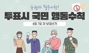 4・7ソウル特別市長 補欠選挙