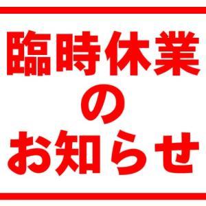 福岡県の休業要請ダメージ、、、。