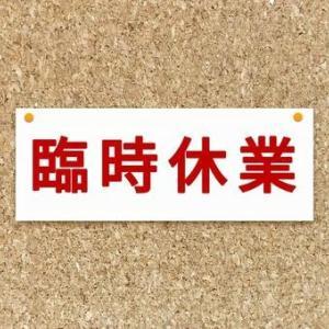 続、福岡県の休業要請ダメージ、、、。