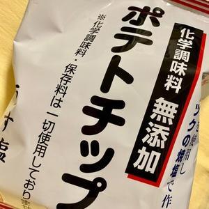 無添加オホーツク焼き塩ポテトチップ