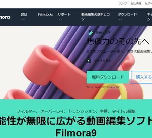 動画編集ソフト フィモーラ (filmora)ウイルスソフトがこのサイトは危険!?