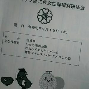 9/19 西部ブロック商工会女性部 視察研修会