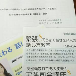 11/14 県女性連 若手後継者等育成事業(講演会)