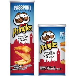 プリングルズにフィッシュ&チップス味が登場!発売日は?イギリスでは食べれらないフレーバー?