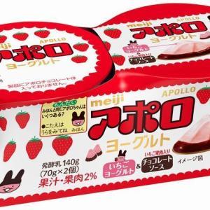 アポロヨーグルトは超低カロリー!口コミの評価は?チョコを買うよりもいいの?