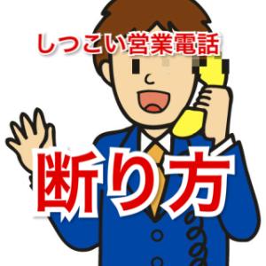 しつこい営業電話の断り方って?